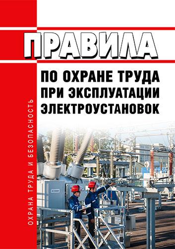 Правила по охране труда при эксплуатации электроустановок 2021